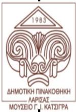 Δημοτική Πινακοθήκη Λάρισας Μουσείο Ι. Κατσίγρα